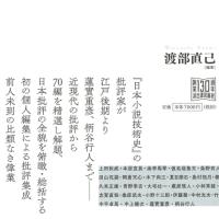 『日本批評大全』渡部直己著について