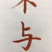 書き初め用特別講習