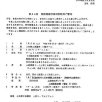 6~7月 囲碁大会の予定