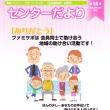鳥取ファミリーサポート・勝手に通信とワンちゃん