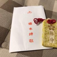 野田・櫻木神社の勝守り