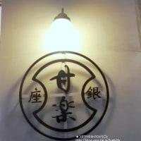 豆大福、ぶどう大福&いちご大福@銀座 甘楽(かんら)