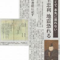 ■寛永10年の地震