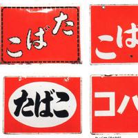 日本幻景 #21 — ホーロー看板広告