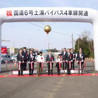 国道6号バイパス4車線全線開通記念式典に出席しました。