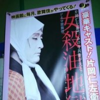 シネマ歌舞伎「女殺油地獄」 見てきました
