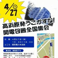 4・27 高浜原発うごかすな! 関電包囲全国集会