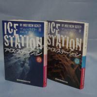 海外サスペンス二作 - 『ロンドン爆破まで九日間』と 『アイス・ステーション』 -
