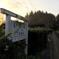 飯給駅 -AM6:30-