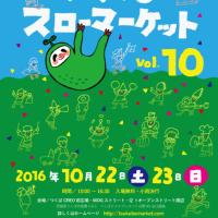 つくばスローマーケット VOL.10