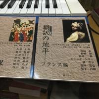 【今後の読書予定】『音楽と文学と翻訳と食』に関する本