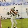[2017年7月]ゴルフダイジェスト・ダブルス選手権での教訓 ~ 静けさを大切に~