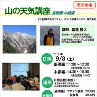 【東京】9月3日に開催、山の天気講座「基礎編・中級編」