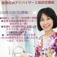 お知らせが少しバージョンアップ☆