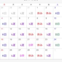 川越 美容室 kitaro 横田 6月シフト