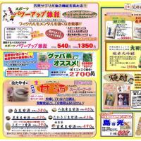 5月26日(金)・27日(土)にはたやすセールを開催いたします!
