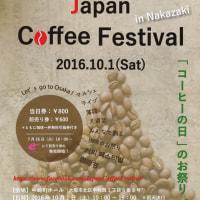 10月1日(土)Japan Coffee Festival in Nakazaki Osaka に出店いたします!