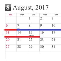 8月 お盆休み いつから? 2017年