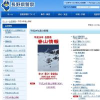 平成29年春山情報(長野県警)公開されました。