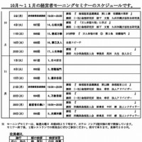 日田市倫理法人会 2016 年10月〜11月の経営者モーニングセミナーのスケジュール【予定】です。