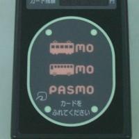 ヤフーオークション(ヤフオク)出品中!PASMO物販用ユニット VT-9290D-U
