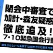 7.10国会前緊急行動(総がかり行動)