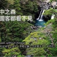 """台湾  「一つの中国」をめぐって中国側が圧力を強める中での、台湾側の""""屈折した感情"""""""