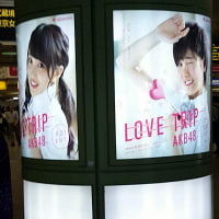 新宿駅西口『LOVE TRIP』告知に思う