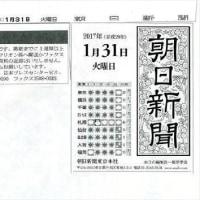 講演「シルクロード 自転車オンナ一人旅」、朝日新聞で紹介