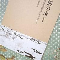栃の木と 柳田國男 「遠野物語」 より
