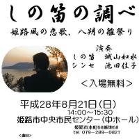 市民教養講座~播州城山流しの笛  黒田如水教室