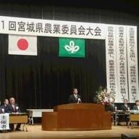 宮城県農業委員会大会