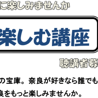 奈良をもっと楽しむ講座/中部公民館で毎月第2金曜朝に開催!参加費は@300円(2017 Topic)