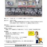 【お知らせ】サイクリングにでかけよう!