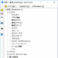 「設定 一直線」 バージョンアップ、v 0.9.7 (0123)