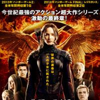 映画32:ハンガーゲームファイナルバート1☆☆☆