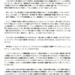「大井川の減量対策について川勝知事答弁」 (Kumiko Yamada)   「トンネルの地震被害論文」 (川本さん)