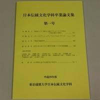 日本伝統文化学科卒業論文集完成