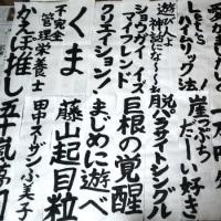 新潟演劇人トーーク!2017年のスタートは恒例の書き初め配信でした!