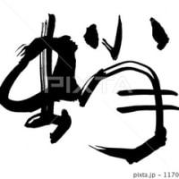 ○筆文字デザイン処こんにち和○7月セレクト本日追加分☆「ご縁に感謝」&「蛸」筆文字デザイン