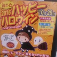 三木市緑が丘 ハッピーハロウィン 29日です。神戸電鉄乗ってきてくれたら嬉しいな。