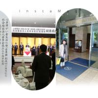 「若草園」創立40周年記念・社会福祉法人若草会設立30周年記念祝賀会へ(5/28)