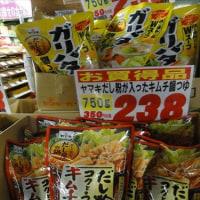 #キムチ鍋つゆ