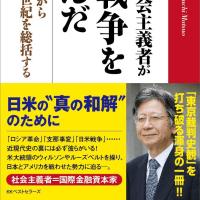 馬渕睦夫「和の国の明日を造る」第4回