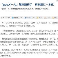 「gooメール」無料版終了 有料版に一本化 - ITmedia ニュース