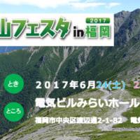 蓼科山荘より 夏山フェスタin福岡に出展致します