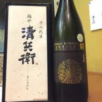 会津坂下の季節限定酒入荷致しました