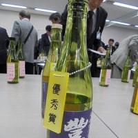 第87回関東信越国税局酒類鑑評会