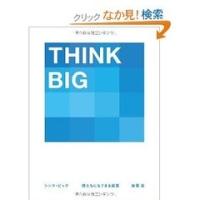 起業家支援!起業 加藤 崇氏 「THINK BIG」