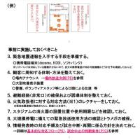 緊急地震速報が発表時の対応ガイドライン1